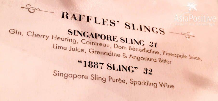 Состав коктейля, который должен выглядеть как безобидный сок | Сингапурский слинг - популярный коктейль и национальный напиток Сингапура. Легендарная история создания, оригинальный состав и вкусные вариации Singapore Sling. | Singapore Sling - коктейль и легенда | Эксперт по путешествиям AsiaPositive.com