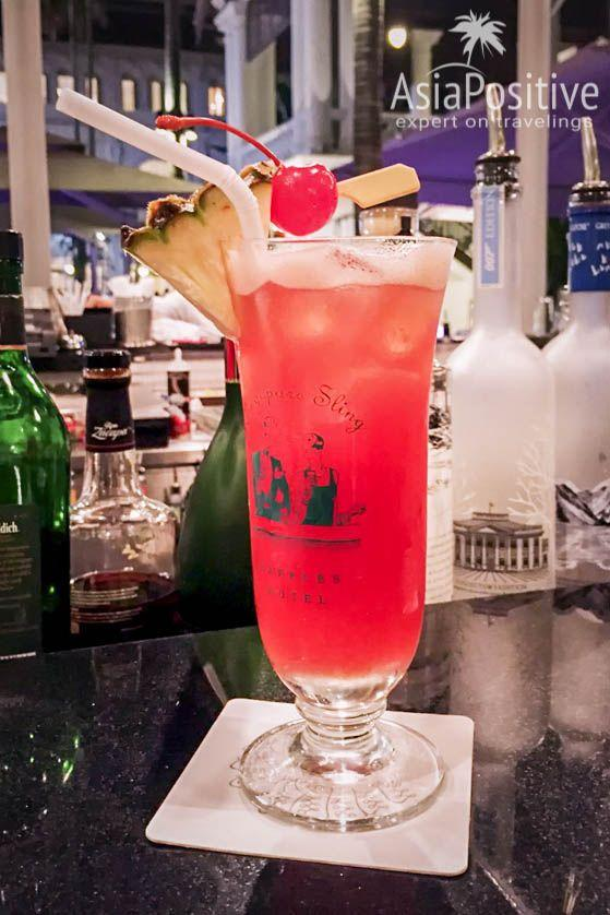 Классический коктейль Singapore Sling | Сингапурский слинг - популярный коктейль и национальный напиток Сингапура. Легендарная история создания, оригинальный состав и вкусные вариации Singapore Sling. | Singapore Sling - коктейль и легенда | Эксперт по путешествиям AsiaPositive.com