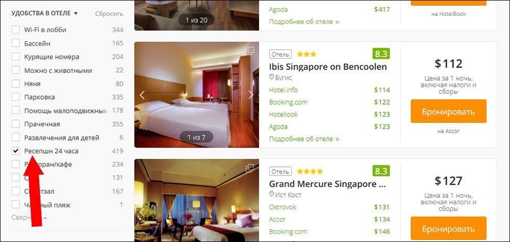 Если прилетаете ночью, бронируйте отель, в который можно будет заселиться в любое время суток | Что стоит знать о покупке авиабилетов в Сингапур - когда и как выгодно покупать билеты. Сколько лететь из Москвы в Сингапура. И почему удобно лететь через Сингапур транзитом. | Авиабилеты в Сингапур: сколько лететь, как и когда покупать билеты | Путешествия по Азии с AsiaPositive.com