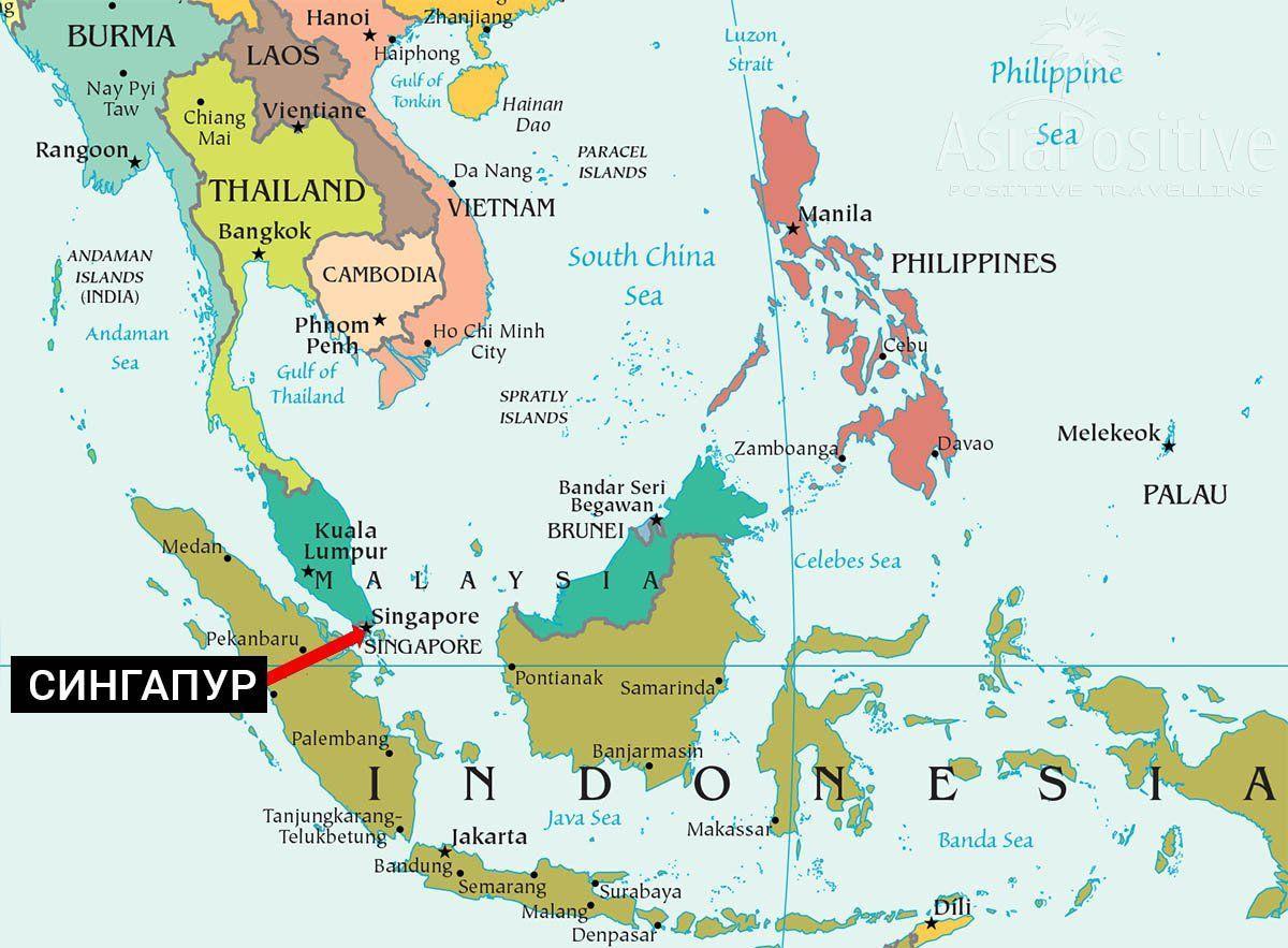 Сингапур находится в непостредственной близости от Малайзии | Сингапур на карте мира | Позитивные Путешествия AsiaPositive.com