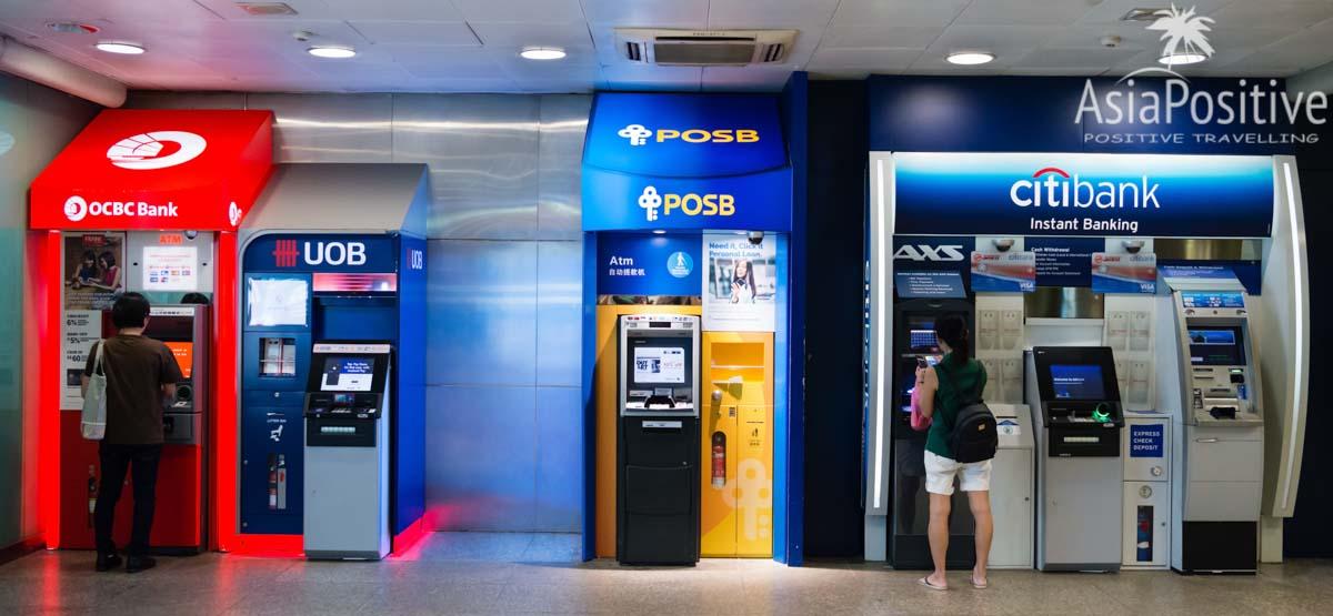 Снять наличные деньги в Сингапуре можно в любом из банкоматов (ATM) | Сингапурский доллар - деньги в Сингапуре | Путешествия по Азии с AsiaPositive.com