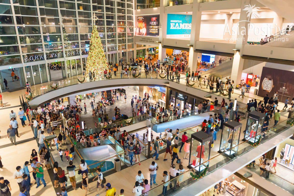Торговый центр у подножия отеля Marina Bay Sands | Как празднуют Новый Год в Сингапуре и что ожидать от поездки. В каких отелях стоит останавливаться для незабываемых впечатлений от Нового Года в Сингапуре. | Стоит ли ехать в Сингапур на Новый Год | Эксперт по путешествиям AsiaPositive.com