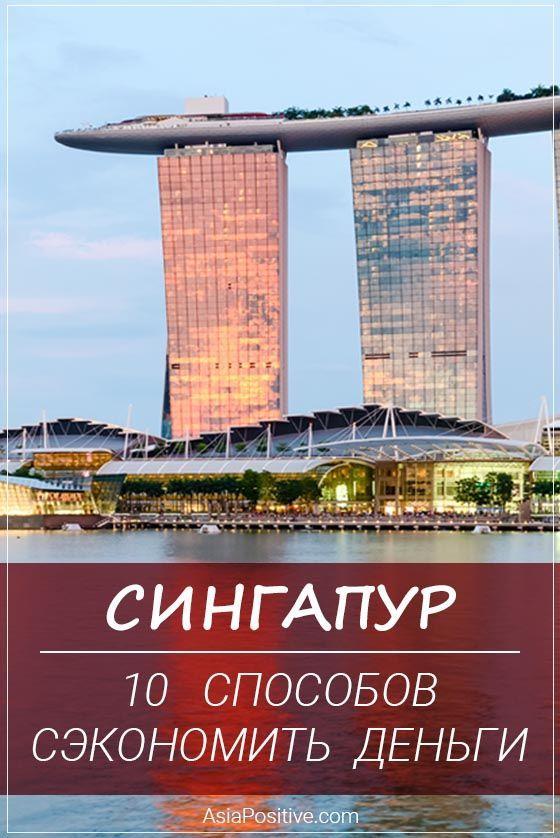 Как сэкономить во время поездки в Сингапур: как покупать билеты со скидками, не переплачивать за отели и транспорт, не разориться на алкогольных напитках и ужинах в ресторанах. | 10 способов сэкономить деньги в Сингапуре | Путешествия по Азии с AsiaPositive.com