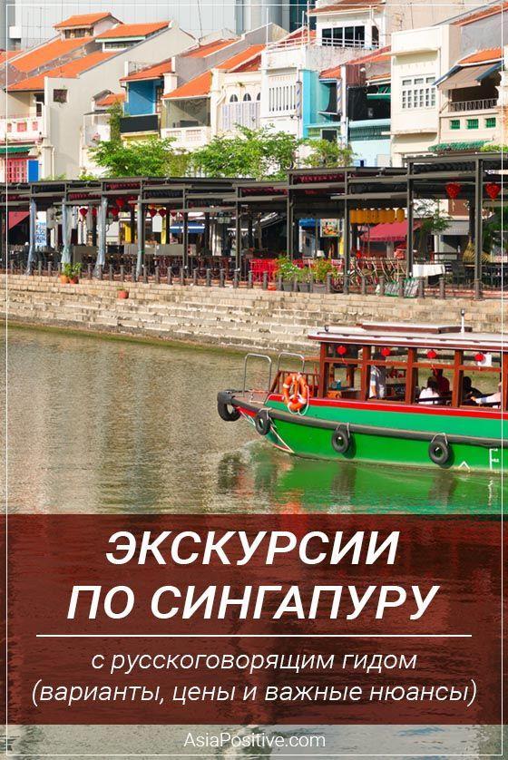 Как заказать экскурсию по Сингапуру с русскоговорящим гидом, какие есть варианты экскурсий, каковы цены и важные нюансы, о которых стоит помнить.   Экскурсии по Сингапуру с русскоговорящим гидом   Путешествия по Азии с AsiaPositive.com