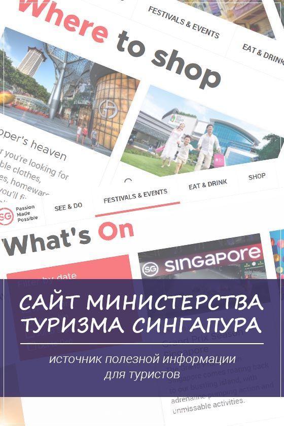 Официальный сайт министерства туризма Сингапура - источник полезной и актуальной информации о Сингапуре: события и фестивали, описание достопримечательностей и выставок, гид по ресторанам и магазинам. | Обзор сайтов о Сингапуре | Путешествия по Азии с AsiaPositive.com