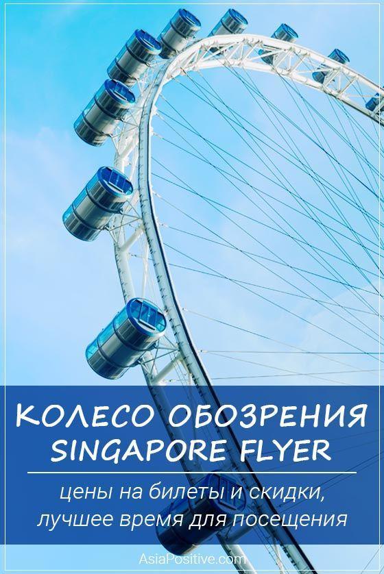 Как купить билеты со скидкой, как добраться и почему строит побывать на колесе обозрения Singapore Flyer, одной из самых популярных достопримечательности Сингапура. | Путешествия по Азии с AsiaPositive.com
