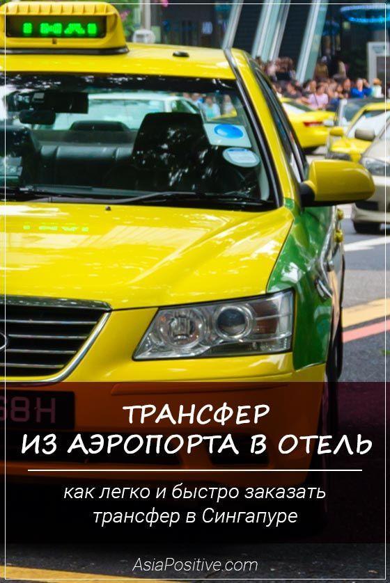 Что лучше - взять такси в аэропорту Чанги или заказать трансфер из аэропорта в отель в Сингапуре. | Транспорт, такси и трансфер в Сингапуре | Путешествия по Азии с AsiaPositive.com
