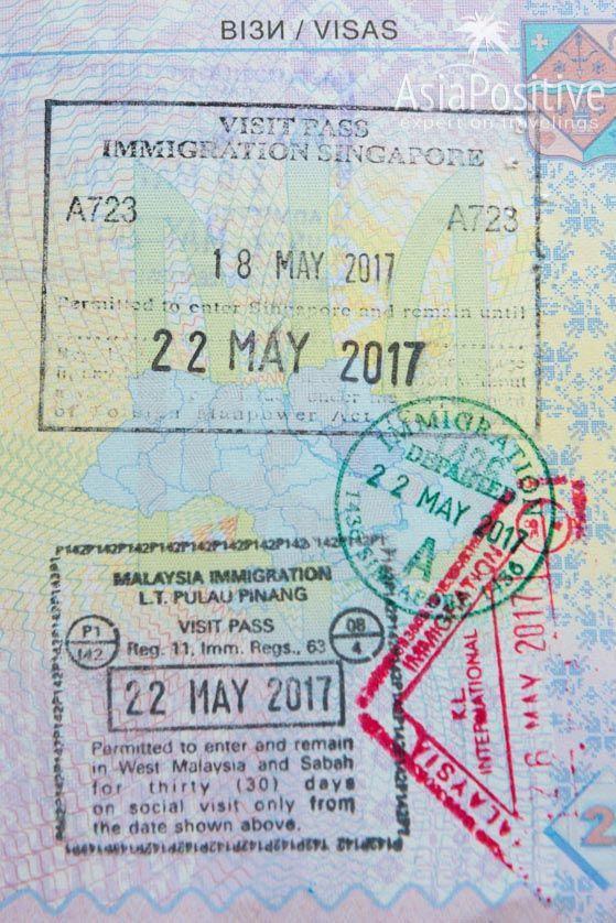 Штамп в паспорте - разрешено пребывать в Сингапуре в течение 4 суток | Нужна ли виза в Сингапур и как её получить | Путешествия по Азии с AsiaPositive.com