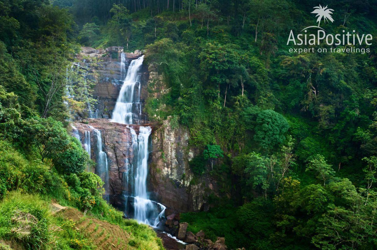 Водопад Рамбода в горном регионе Шри-Ланки