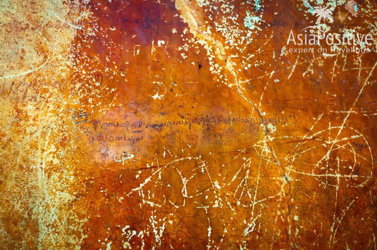 Тысячелетнее граффити на Зеркальной стене | Сигирия - одна из самых знаменитых достопримечательностей Шри-Ланки. Сигирия на карте, фото, информация о транспорте и отелях Сигирии. | Сигирия (Шри-Ланка): что посмотреть, как добраться, где остановиться | Путешествия по Азии AsiaPositive.com