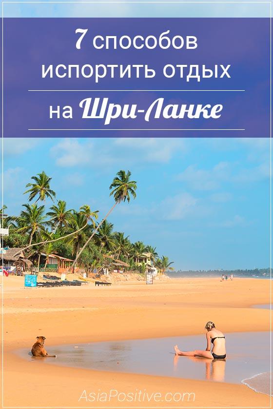 Как можно гарантировано испортить свой отдых на Шри-Ланке - 7 надёжных способов и советы, как этого избежать.   7 способов испортить свой отдых на Шри-Ланке   Эксперт по путешествиям AsiaPositive.com