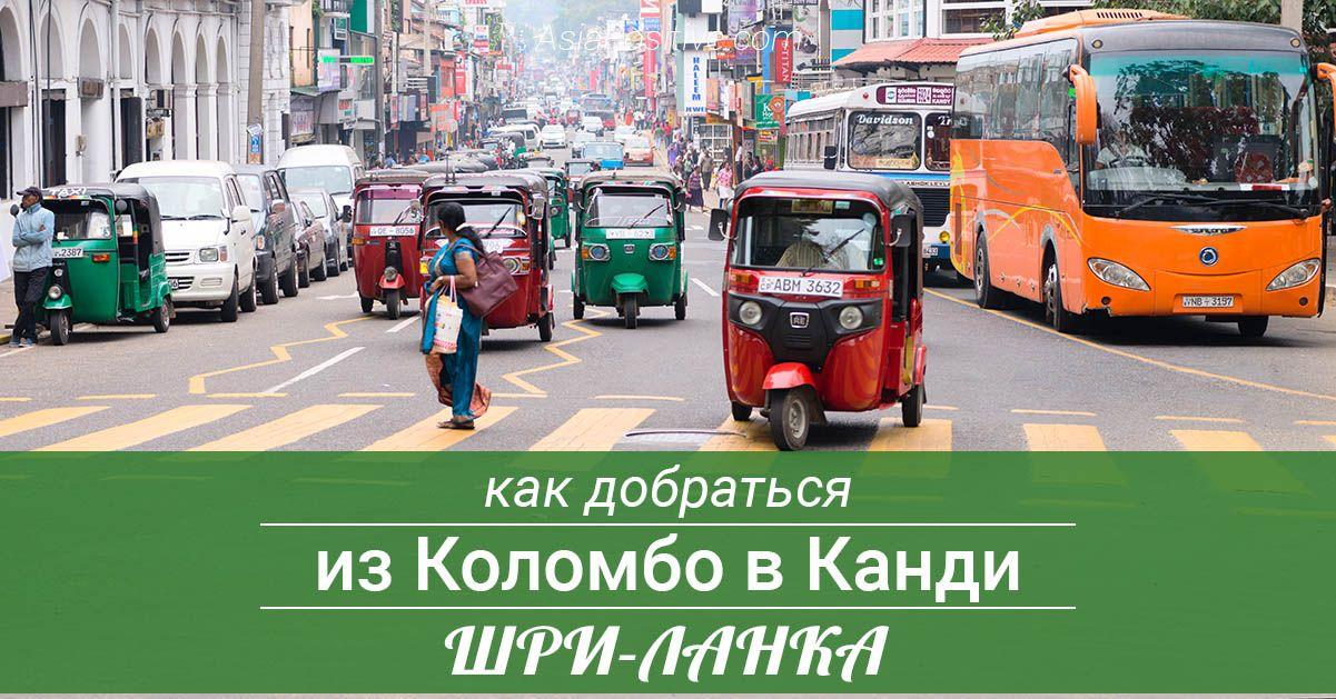 5 способов добраться из Коломбо в Канди с ценами, расписанием, плюсами и минусами каждого вида транспорта: самолёт, поезд, автобус, трансфер, авто в аренду.    Самостоятельные путешествия по Шри-Ланке   Путешествия по Азии с AsiaPositive.com