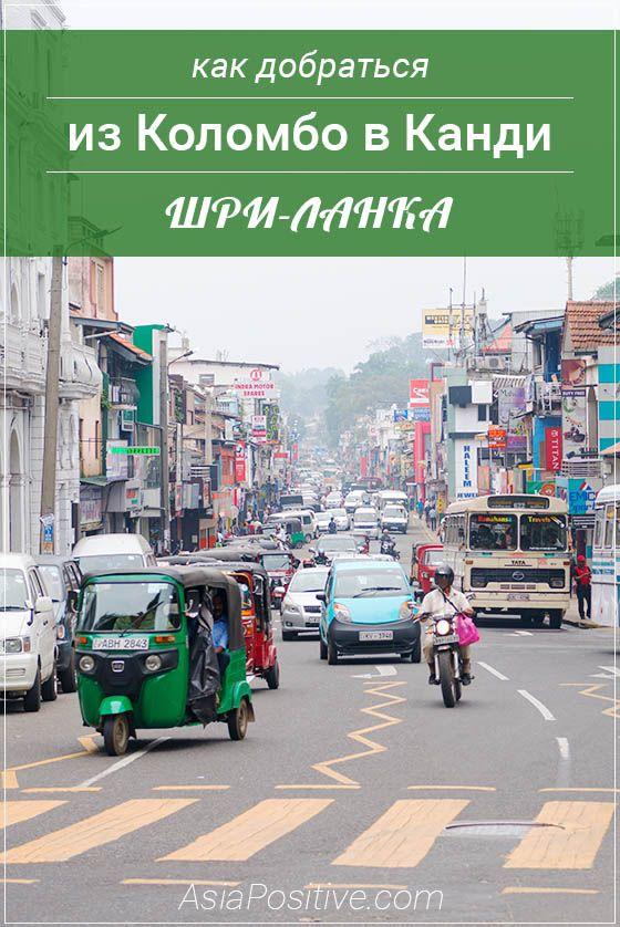 5 способов добраться из Коломбо в Канди с ценами, расписанием, плюсами и минусами каждого вида транспорта: самолёт, поезд, автобус, трансфер, авто в аренду. |  Самостоятельные путешествия по Шри-Ланке | Путешествия по Азии с AsiaPositive.com