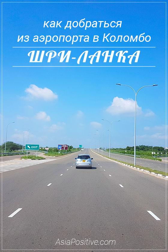Все варианты транспорта, чтобы доехать из международного аэропорта Шри-Ланки в город Коломбо | Как добраться из аэропорта в Коломбо и обратно | Позитивные путешествия AsiaPositive.com