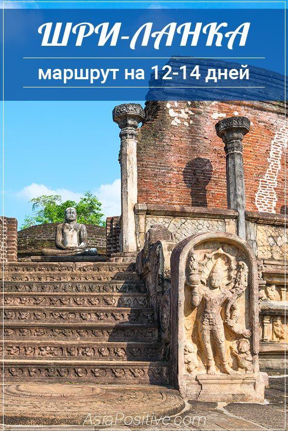 Детальный план - маршрут для 7 дней поездки по самым интересным достопримечательностям и самым красивым местам Шри-Ланки плюс 5-7 дней пляжного отдыха. | Маршрут по самым интересным местам Шри-Ланки на 12-14 дней | Путешествия по Азии с AsiaPositive.com