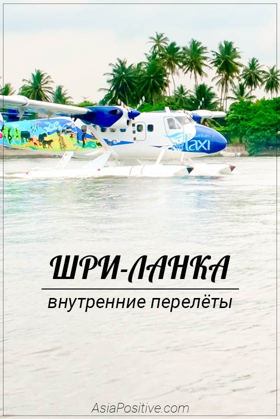 Самые интересные варианты регулярных внутренних перелётов по Шри-Ланке - быстро, комфортно и незабываемо. | Внутренние перелёты по Шри-Ланке | Путешествия по Азии AsiaPositive.com