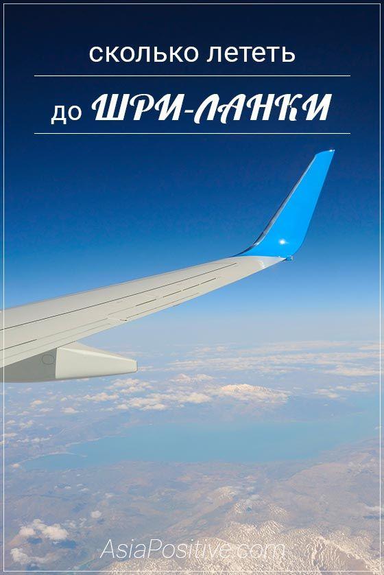 Сколько лететь до Шри-Ланки | Путешествия AsiaPositive.com