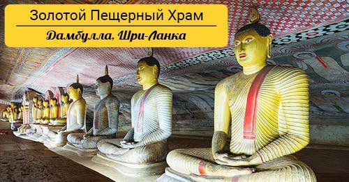 Золотой пещерный храм Дамбулла (Шри-Ланка): детальный гид по храму с фото