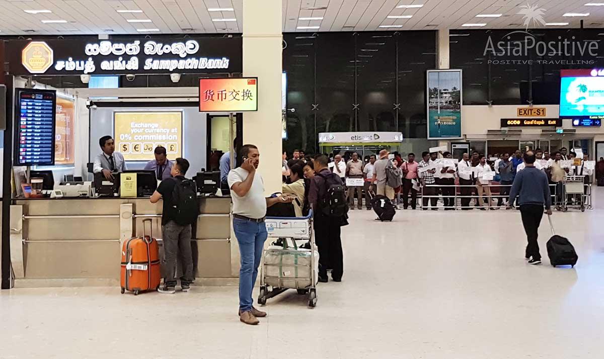 Обмен валют в зале прилёта в аэропорту Коломбо (Бандаранайке) | Позитивные путешествия AsiaPositive.com