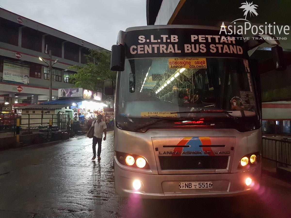 Автобус экспресс на центральной автостанции Коломбо | Как добраться из аэропорта в Коломбо | Позитивные путешествия Asiapositive.com