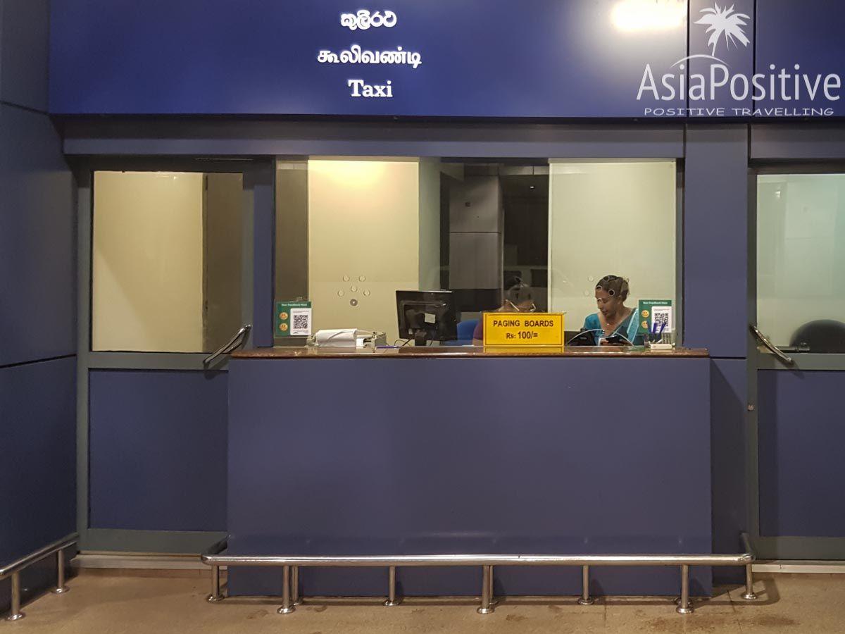 Стойка такси в международном аэропорту Коломбо | Как добраться из аэропорта в Коломбо | Позитивные путешествия Asiapositive.com