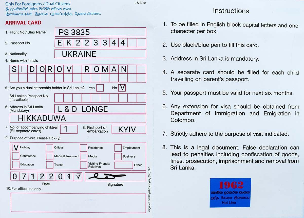 Пример заполненной карточки прибытия (Arrival card) на Шри-Ланку | Путешествия и отдых с AsiaPositive.com