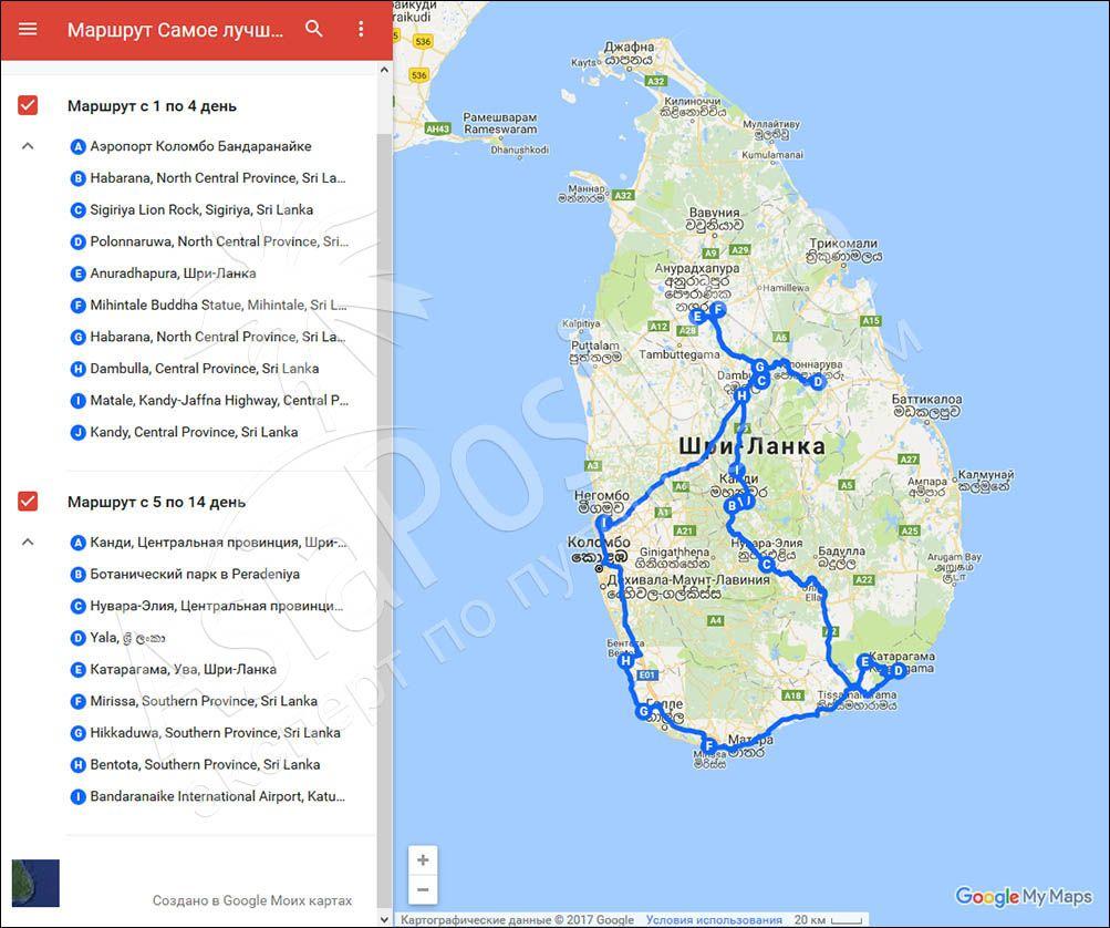 Карта маршрута  | Детальный план - маршрут для самостоятельного путешествия по самым интересным достопримечательностям и самым красивым местам Шри-Ланки и пляжного отдыха на 2 недели (12-14 дней). | Путешествия по Азии AsiaPositive.com