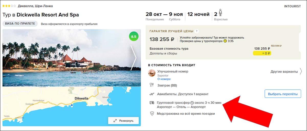 Как узнать, сколько ехать до отеля из аэропорта | Сколько лететь до Шри-Ланки | Путешествия AsiaPositive.com