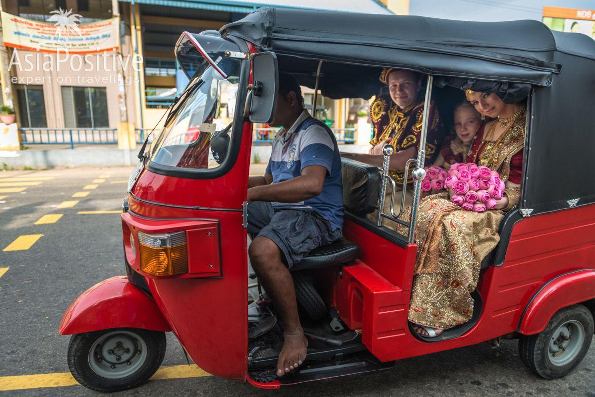 Трёхколёсный тук-тук - самый распространённый вид транспорта на Шри-Ланке | Яркая свадьба на Шри-Ланке | Путешествия по Азии AsiaPositive.com