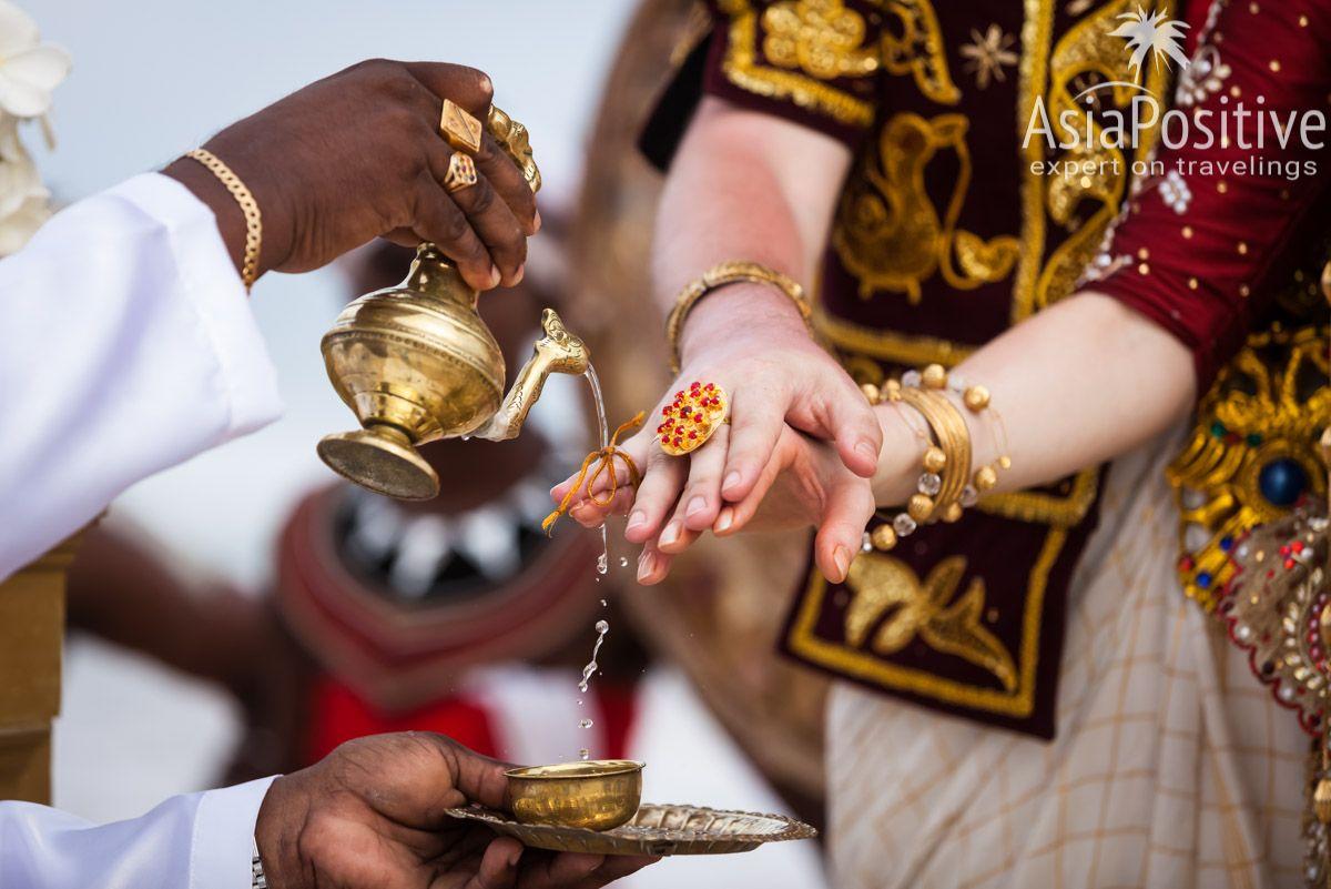 Мизинцы жениха и невесты связывают, и поливают водой из золотого кувшина для долгой совместной жизни | Яркая свадьба на Шри-Ланке | Путешествия по Азии AsiaPositive.com