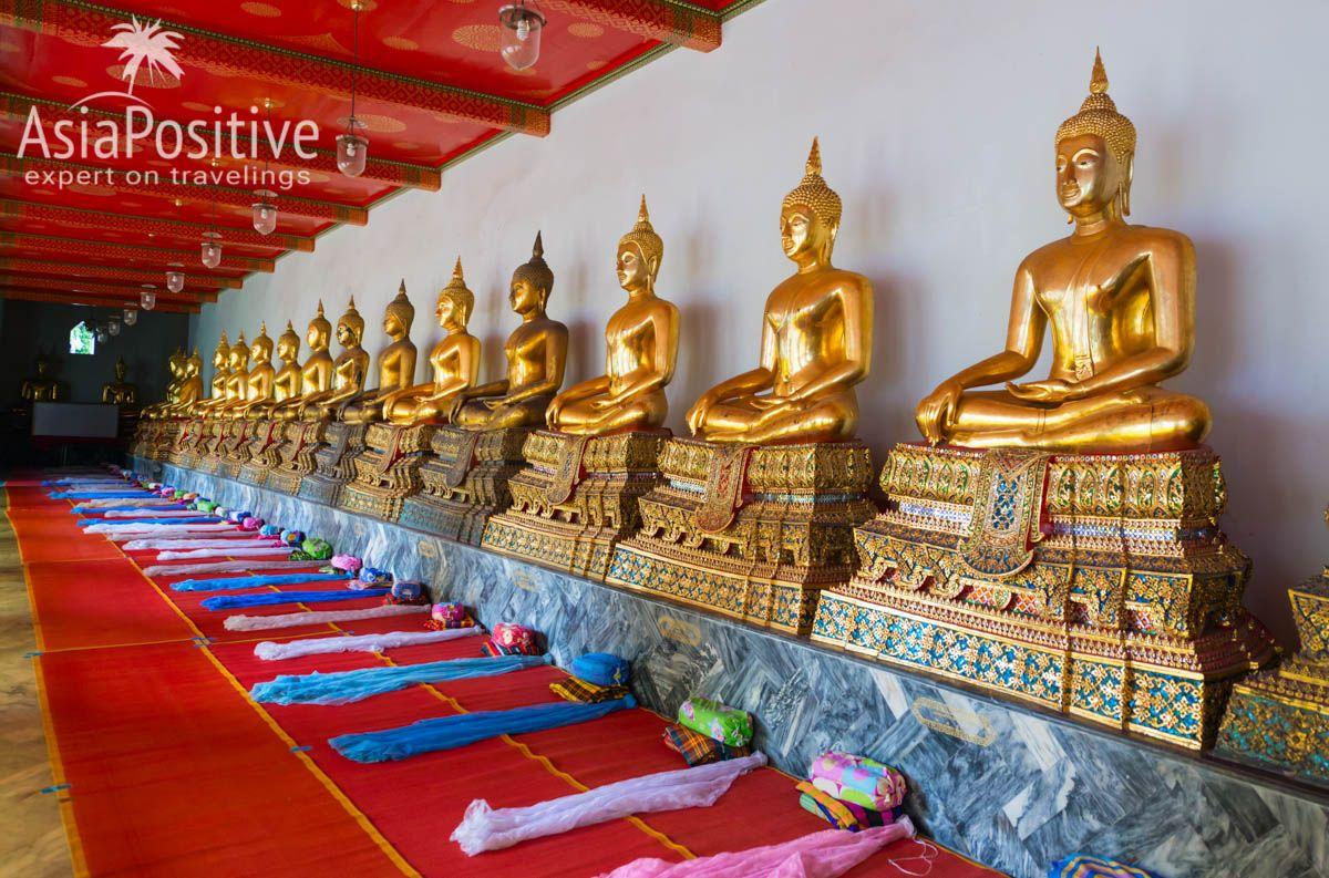 Самая большая коллекция статуй Будд со всего Таиланда находится в храме Ват По (Бангкок) | Самые интересные курорты Таиланда | Птушествия с AsiaPositive.com