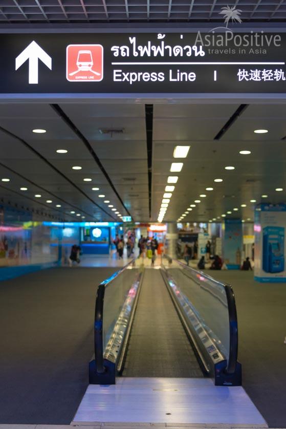 Указатель на Airport Rail Link в аэропорту | Как добраться из аэропорта Суварнабхуми в Бангкок | Таиланд AsiaPositive.com