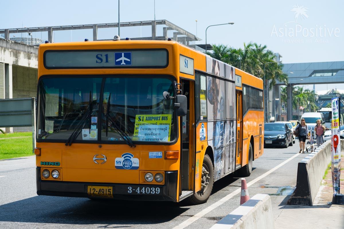 Автобус S1 из аэропорта Суварнабхуми в исторический центр Бангкока | Как добраться из аэропорта в Бангкок | Таиланд с AsiaPositive.com