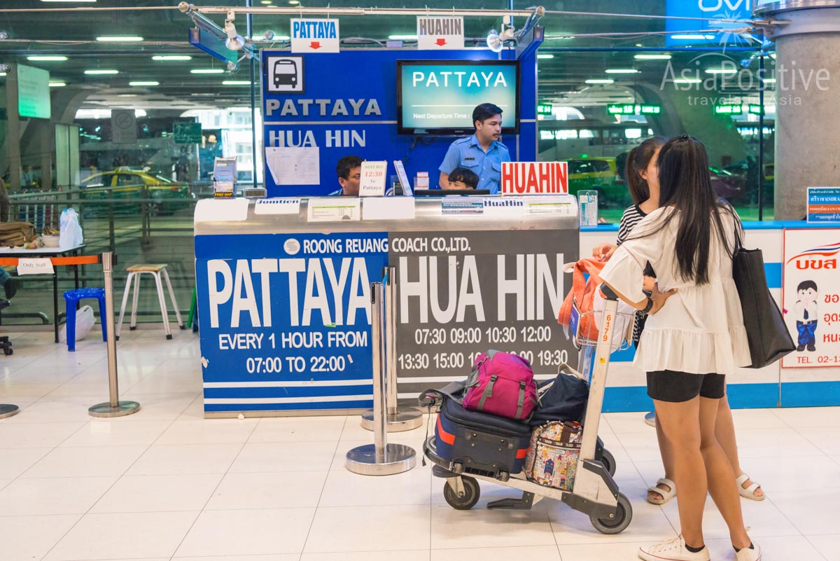 Автобусы в Паттайю и Хуа Хин из аэропорта Суварнабхуми | Таиланд с Asiapositive.com