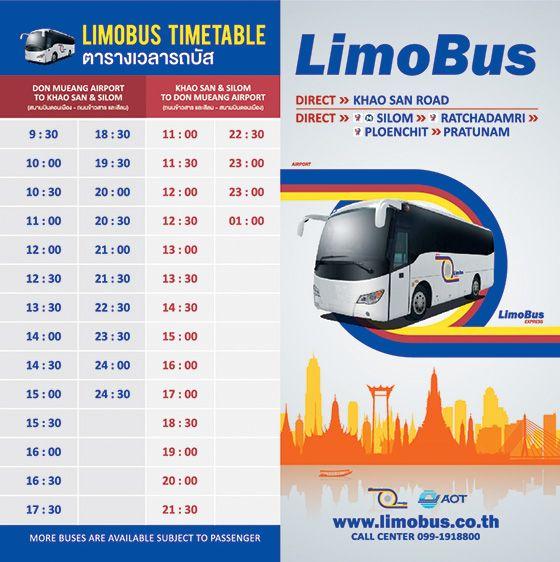 Расписание автобуса класса Люкс | Как доехать из международного аэропорта Бангкока Дон Муанг до Бангкока: варианты, цены, расписание, фото и советы от опытных путешественников по Таиланду | Эксперт по путешествиям AsiaPositive.com