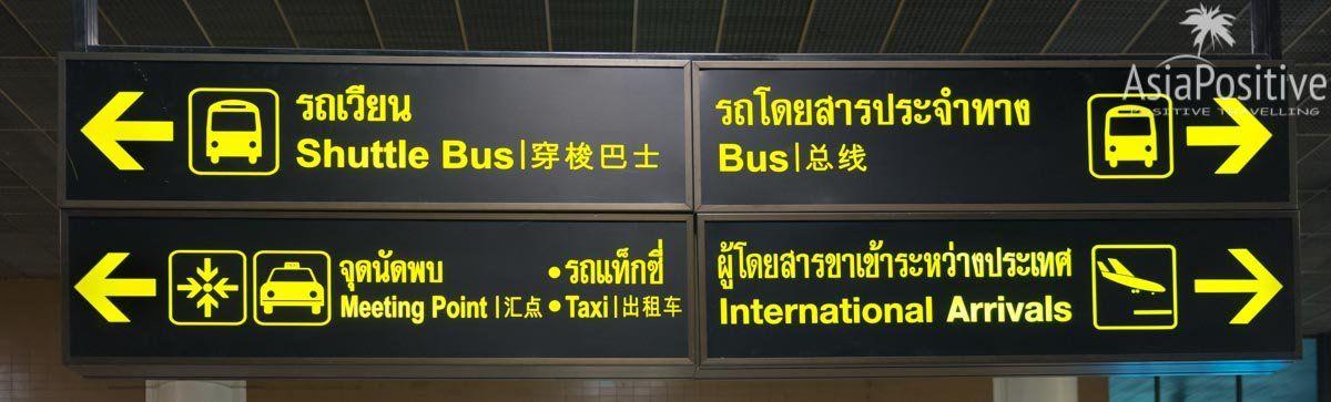 Как добраться из одного аэропорта в другой | Международные аэропорты Бангкока (Таиланд) | Позитивные путешествия AsiaPositive.com