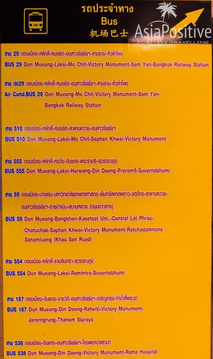 Маршруты рейсовых автобусов из аэропорта Дон Муанг | Как доехать из международного аэропорта Бангкока Дон Муанг до Бангкока: варианты, цены, расписание, фото и советы от опытных путешественников по Таиланду | Эксперт по путешествиям AsiaPositive.com