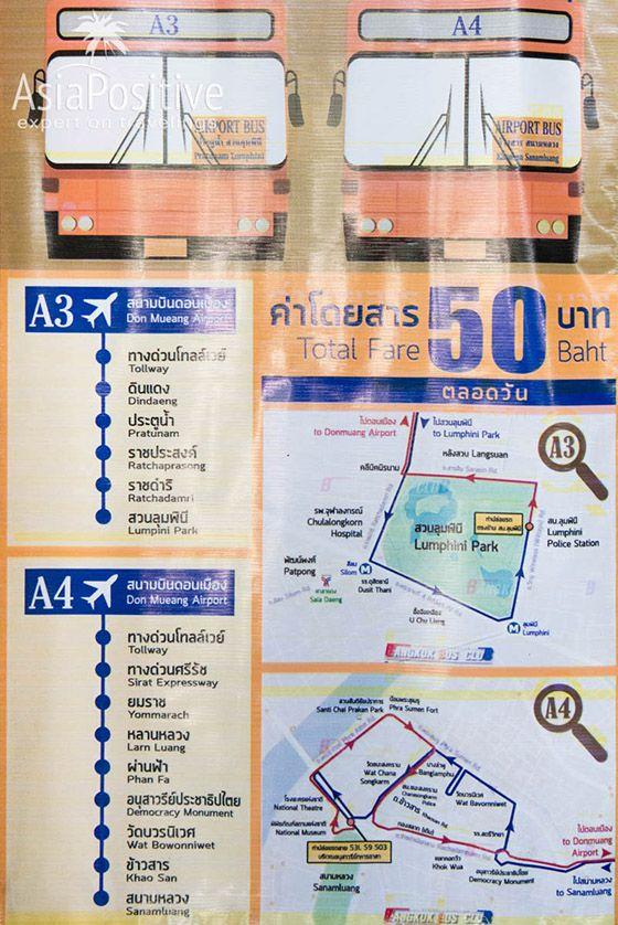 Маршруты автобусов А3 и А4 | Как доехать из международного аэропорта Бангкока Дон Муанг до Бангкока: варианты, цены, расписание, фото. Самые удобные и бюджетные способы добраться с аэропорта Дон Муанг в ваш отель. | Как добраться из аэропорта Дон Муанг в Бангкок | Эксперт по путешествиям AsiaPositive.com