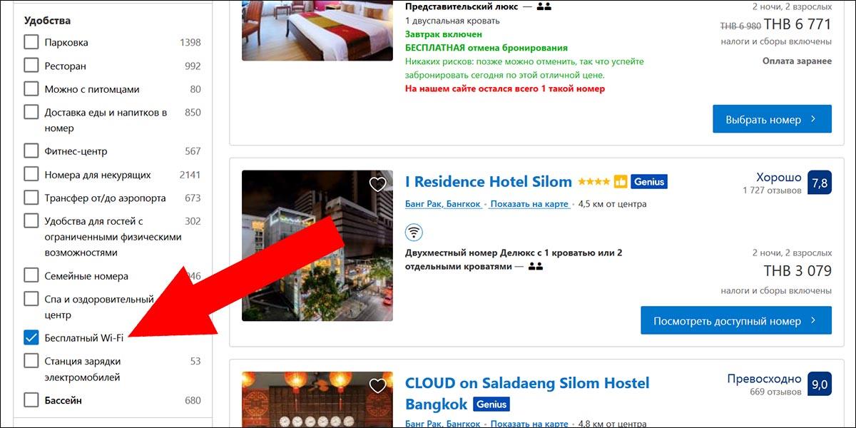Как выбрать отели с бесплатным интернетом