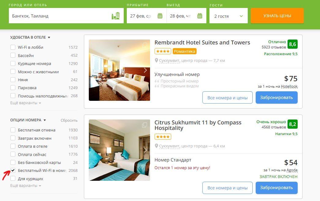 Бронируйте отели, в которых есть бесплатный Wi-Fi в номерах | Интернет в Таиланде | Путешествия по Азии с AsiaPositive.com