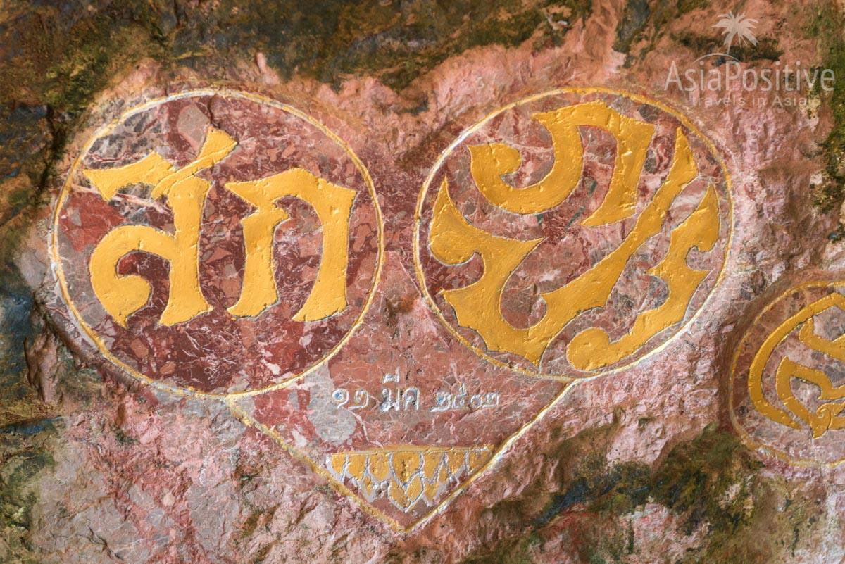 Королевские печати в храме Суван Куха | Экскурсия с Пхукета в Као Лак | Таиланд с AsiaPositive.com