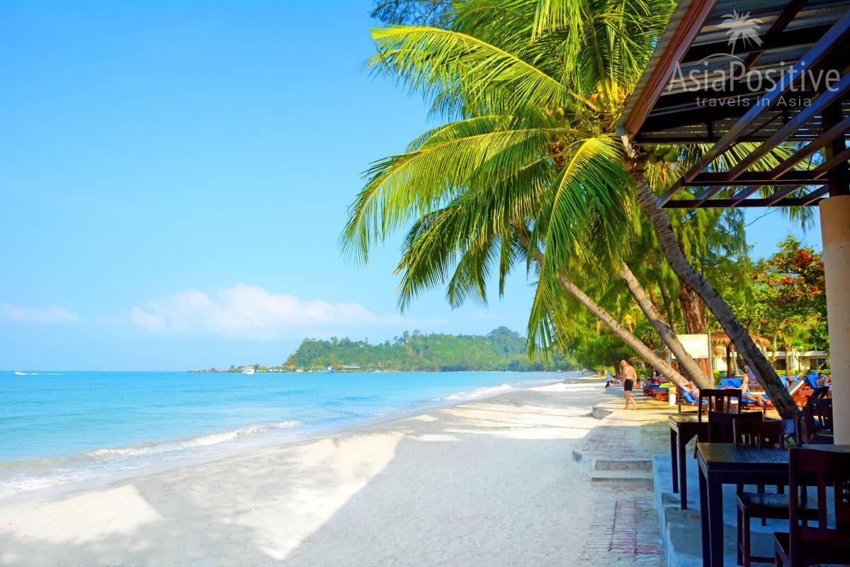 Пляж Клонг Прао на острове Ко Чанг | Куда ехать - самые популярные курорты Таиланда | Путешествия с AsiaPositive.com