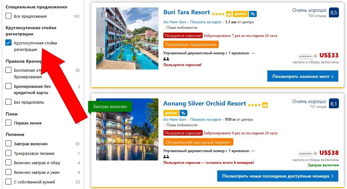 Фильтр, который помогает выбрать и забронировать отели с круглосуточным заселением | Путешествия с AsiaPositive.com
