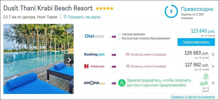 Инструмент, который помогает выгодно забронировать отель | Путешествия по Азии с AsiaPositive.com