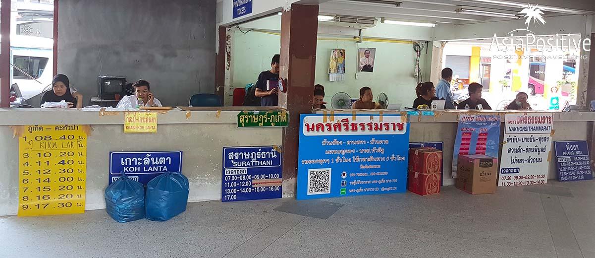 Кассы на автобусной станции в Пхукет тауне | Как добраться с Пхукета на Ко Ланта - 5 способов | Позитивные путешествия AsiaPositive.com