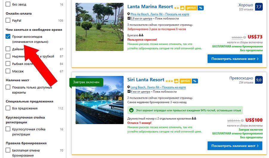 Фильтр поможет забронировать отель, в котором есть прокат велосипедов | Транспорт на ко Ланте (Таиланд) | Путешествия и отдых с AsiaPositive.com