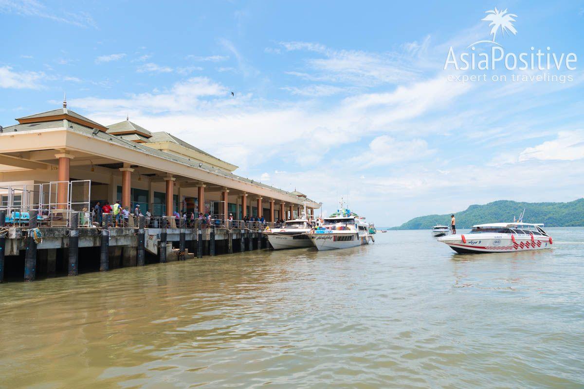 Порт Pak Bara Pier и скоростные катера на Ко Липе | Как добраться до острова Ко Липе (Таиланд) | Путешествия по Азии с AsiaPositive.com
