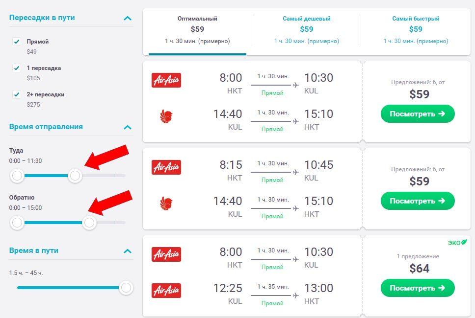 Воспользуйтесь фильтрами, чтобы найти варианты перелёта с самой короткой пересадкой в Куала-Лумпуре | Визаран (visa-run) с Пхукета в Малайзию за полдня | Путешествия и отдых с AsiaPositive.com
