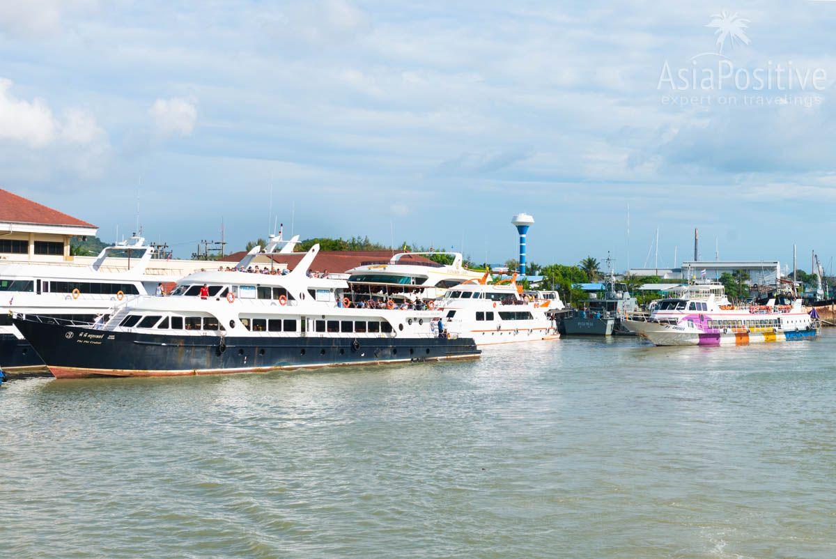 Паромы в порту острова Пхукет | Как добраться с Пхукета на остров Ко Ланта | Путешествия и отдых с AsiaPositive.com