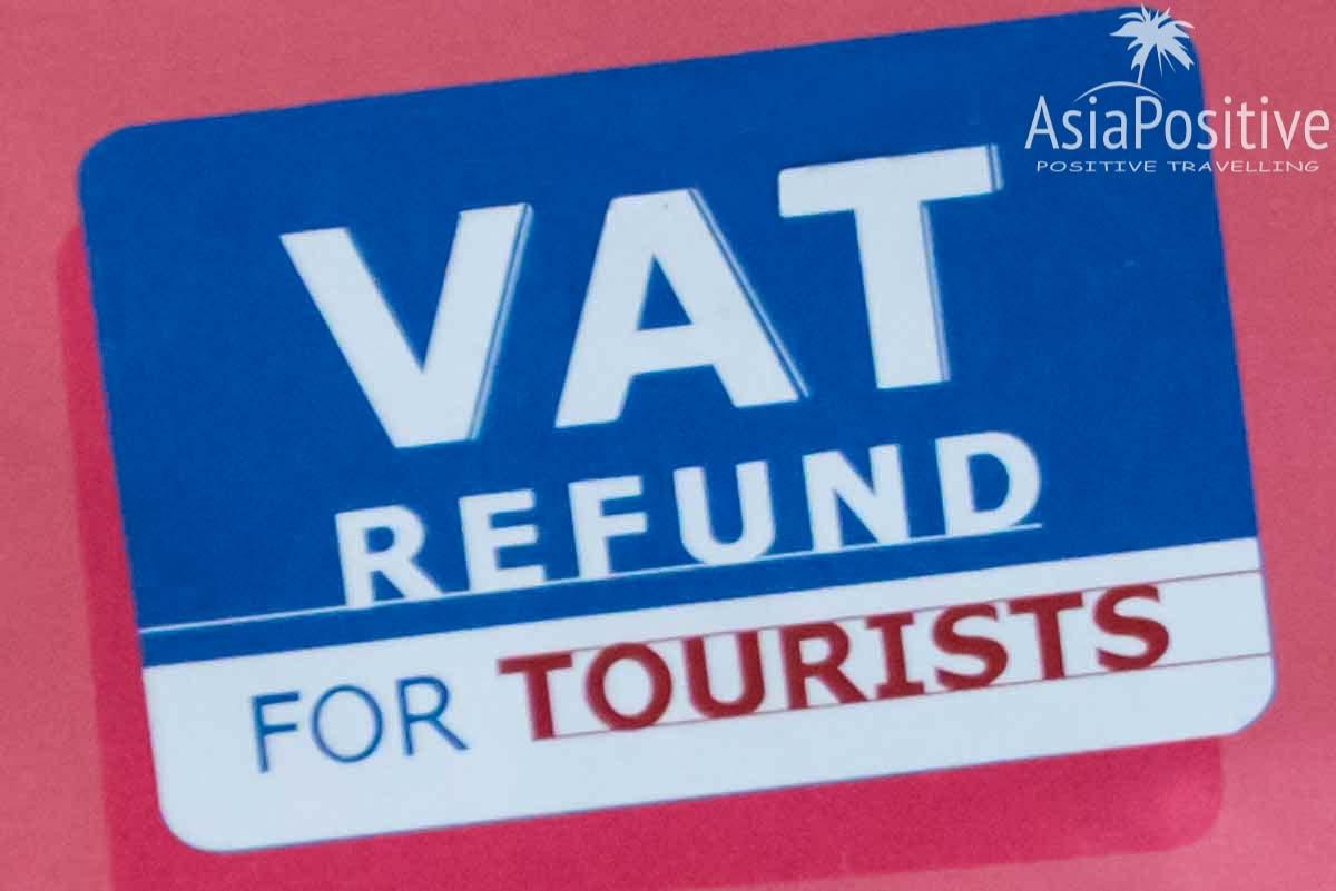 Наклейка на двери магазина, которая означает, что магазин участвует в программе возврата НДС с покупок | Инструкция как вернуть НДС с покупок в Таиланде | Позитивные путешествия AsiaPositive.com